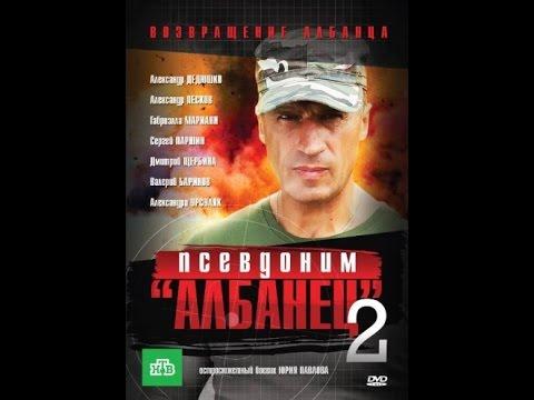 Сериал Псевдоним «Албанец» 1 сезон смотреть онлайн бесплатно!
