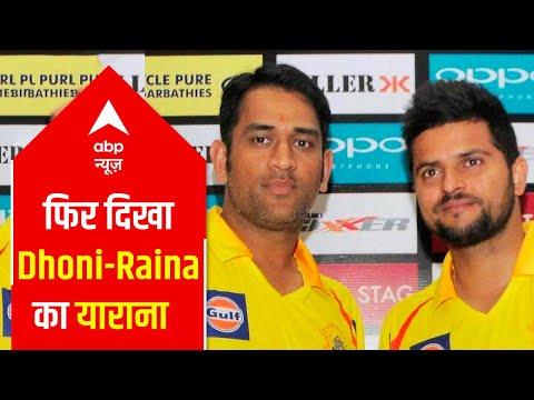 IPL 2021: All is well between MS Dhoni, Suresh Raina! | Wah Cricket (01 Apr 2021)