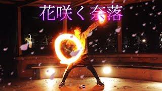 Download 【ヲタ芸】花咲く奈落へお帰りなさい【かいぽん】 Mp3