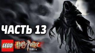 LEGO Harry Potter: Years 1-4 Прохождение - Часть 13 - ДЕМЕНТОРЫ