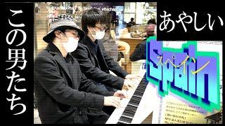 黒ずくめの男性二人がスペインをピアノ連弾する事案が発生!with菊池亮太