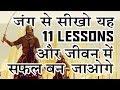युद्ध से सीखो यह lessons तो सफल हो जाओगे - The art of war in Hindi