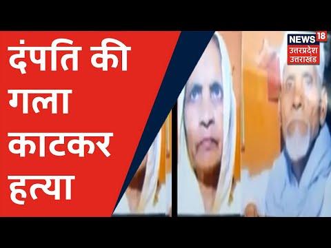 Hapur : जिले में डबल मर्डर कांड से फैली सनसनी, दंपति की गला काटकर हत्या | News18 UP Uttarakhand