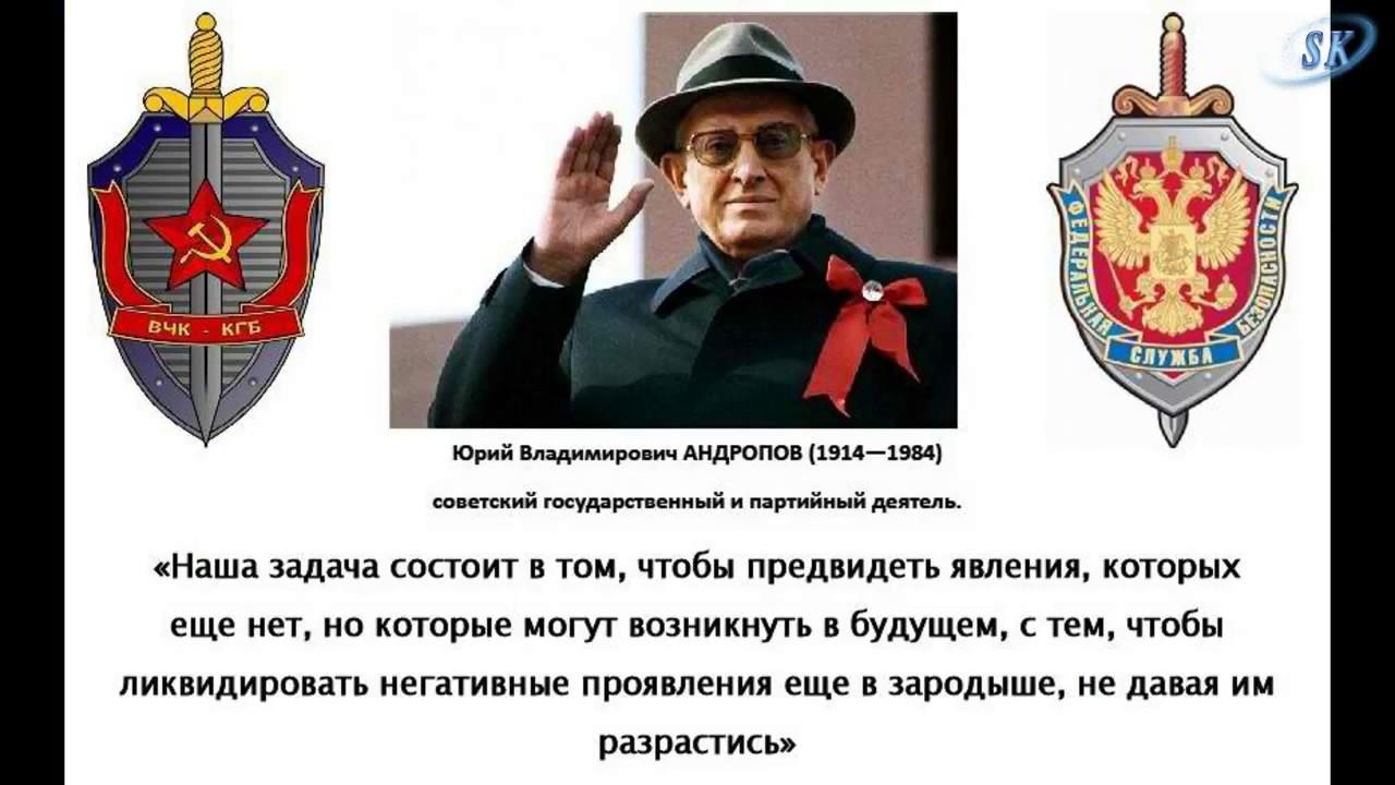 Неизвестный Председатель КГБ СССР Ю.В.Андропов.