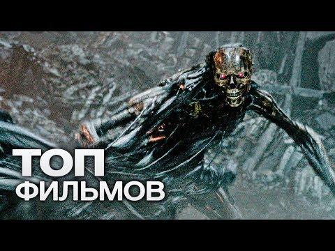 ТОП-10 ЛУЧШИХ ФАНТАСТИЧЕСКИХ ФИЛЬМОВ (2018)