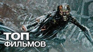 10 ЛУЧШИХ ФАНТАСТИЧЕСКИХ ФИЛЬМОВ (2018)