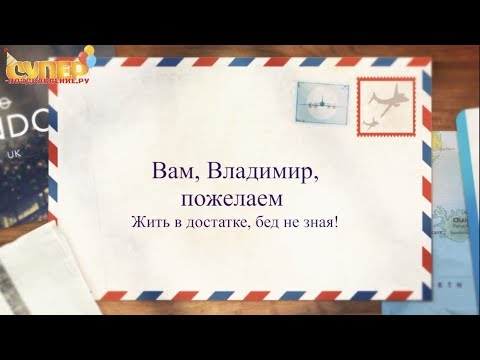Владимир, С Днем Рождения Классное поздравление super-pozdravlenie.ru