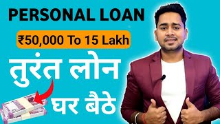 instant-personal-loan-easy-loan-without-documents-aadhar-card-loan-apply-online-india