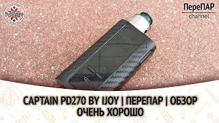 captain PD270 by IJOY  ПереПар  Обзор