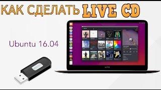 КАК СДЕЛАТЬ LIVE CD Ubuntu 16.04 (ЗАГРУЗОЧНАЯ ФЛЕШКА)