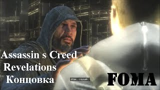 Assassin S Creed Revelations концовка