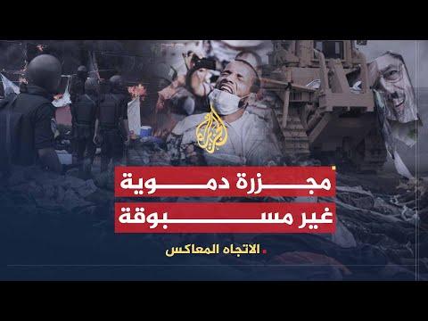 الاتجاه المعاكس- فض رابعة.. مجزرة دموية أم إنقاذ لمصر؟  - نشر قبل 19 دقيقة