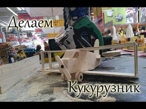 Делаем деревянный самолет