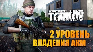 ВЫЛАЗКА В ТАРКОВ 🔥 БЕРЕМ 2 УРОВЕНЬ ВЛАДЕНИЯ АКМ (Escape from Tarkov)