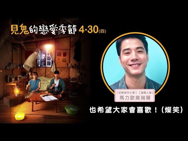 【見鬼的戀愛季節】馬力歐跟台灣觀眾打招呼