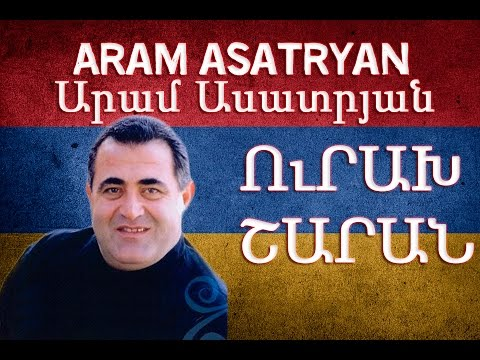 Aram Asatryan - Urax sharan | Արամ Ասատրյան - Ուրախ շարան
