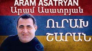 Aram Asatryan Urax Sharan Արամ Ասատրյան Ուրախ շարան