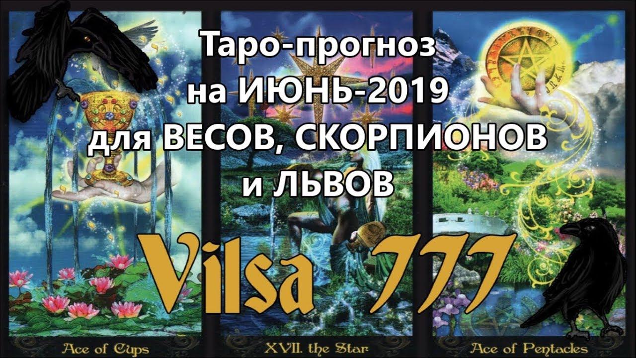 Таро-прогноз на ИЮНЬ-2019 для ВЕСОВ, СКОРПИОНОВ и ЛЬВОВ