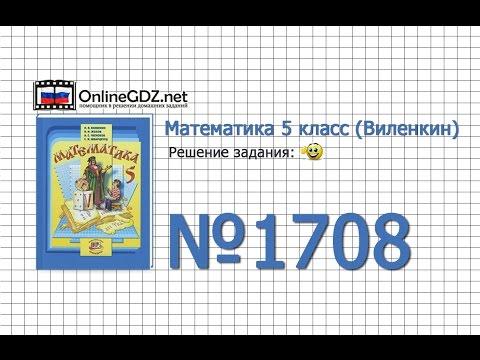 Задание № 1708 - Математика 5 класс (Виленкин, Жохов)
