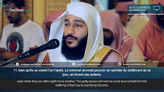 Download Mp3 Abdul Rahman Al Ossi - Surah Al-ma'arij  70  Beautiful Recitation