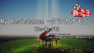【カラオケ】My Resistance -タシカナモノ-/Kis-My-Ft2