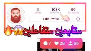 زيادة متابعين الانستقرام (100k) عرب متفاعلين - ب ٤ دقايق فقط |2018