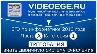 Категория А1. ЕГЭ по информатике и ИКТ 2014.