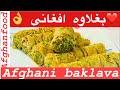 Gambar cover How to make Easy Afghani Baklava Recipe/طریقه امده کردن بغلاوه یی خانګی#Afghanfood