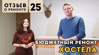 Смотреть видео Отзыв о ремонте ХОСТЕЛА в Санкт-Петербурге | Крафтовый ремонт #25 | Отзыв о ремонте онлайн