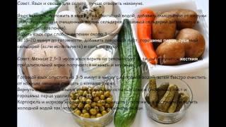 """Рецепты салатов:Салат """"Оливье"""" с языком"""