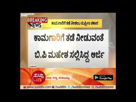 Bengaluru Steel Bridge Construction : Supreme Court Refuses To Intervene Work | ಸುದ್ದಿ ಟಿವಿ