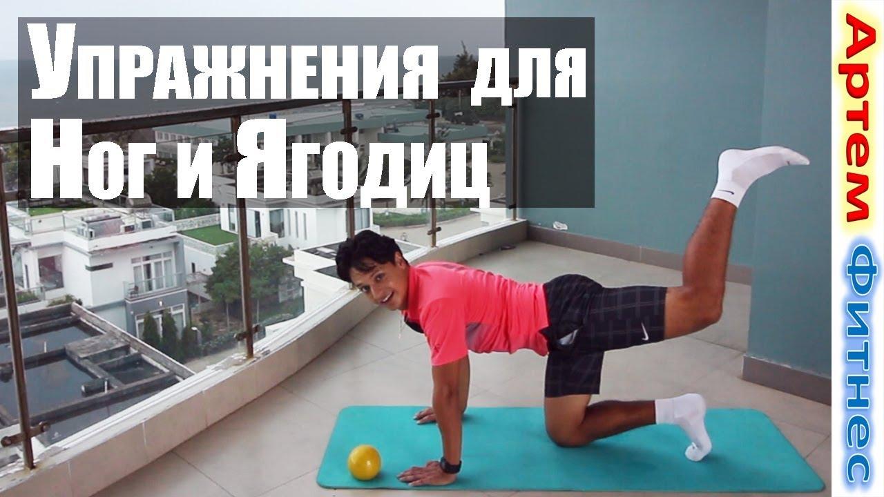 Как Накачать Ноги и Ягодицы дома? Упражнения для ног и ягодиц #АртемФитнес