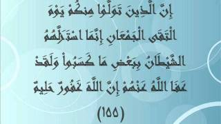 سورة آل عمران 154-157