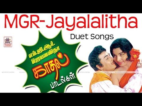 MGR Jayalalitha Super Hit Songs  | எம்.ஜி.ஆர் ஜெயலலிதா சூப்பர்ஹிட் பாடல்கள்