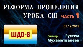 ШДО-8 | «РЕФОРМА ПРОВЕДЕНИЯ УРОКА СШ, часть 1» | Рустем Мухаметвалеев | 01.12.2019