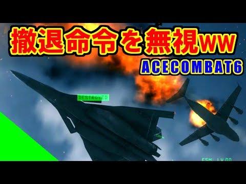[M01] 撤退シナかッたらド~なるクァ?? - ACECOMBAT6 解放への戦火