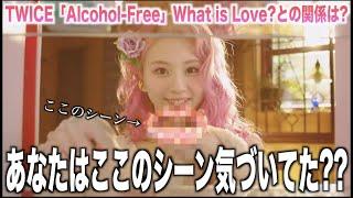 TWICEの新曲「Alcohol Free」What is Love?との関係は?そしてこのシーン