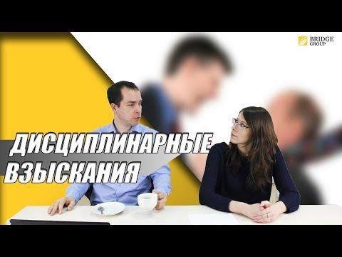 Оформление дисциплинарных взысканий сотрудникам
