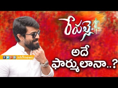Ram Charan Sukumar Movie Repalle Story Leaked | NH9 News