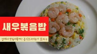 12. 새우볶음밥 (중식조리기능사 요리) - 중국집 볶…