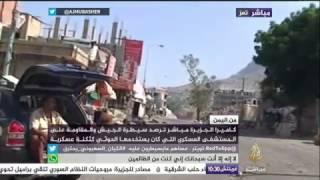 شاهد الجيش والمقاومة الشعبية يسيطران على منطقة العسكري في تعز
