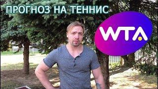 WTA - Бирмингем Цуренко - Уотсон | ПРОГНОЗ НА ТЕННИС