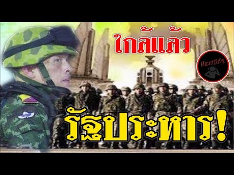 ร 10 🔥 เสริมกำลัง 2 หมื่นนาย !!  ใกล้แล้ว 🔥 รั ฐ ป ร ะ ห า ร  🔥   แอนตี้ ตื่นเถิดชาวไทย    Feb 22
