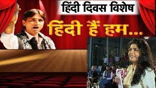 हिंदी दिवस पर 'भारत तक' की खास पेशकश | Bharat Tak