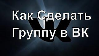Как Сделать Группу в ВК . Создание групп Вконтакте. Группы VKontakte #PI(Как создать группу в Вконтакте с нуля и оформить группу в ВК. Заработок в ВК - http://goo.gl/UBbtP9 Подпишись на канал..., 2015-03-01T22:26:17.000Z)