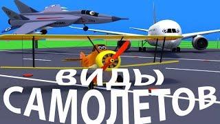 Грузовик Тема приехал в аэропорт. Освоим виды самолетов и поможем тягачу.