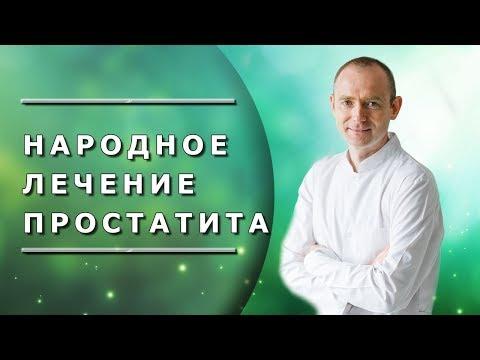 Простатит: народные методы лечения. Народное лечение простатита