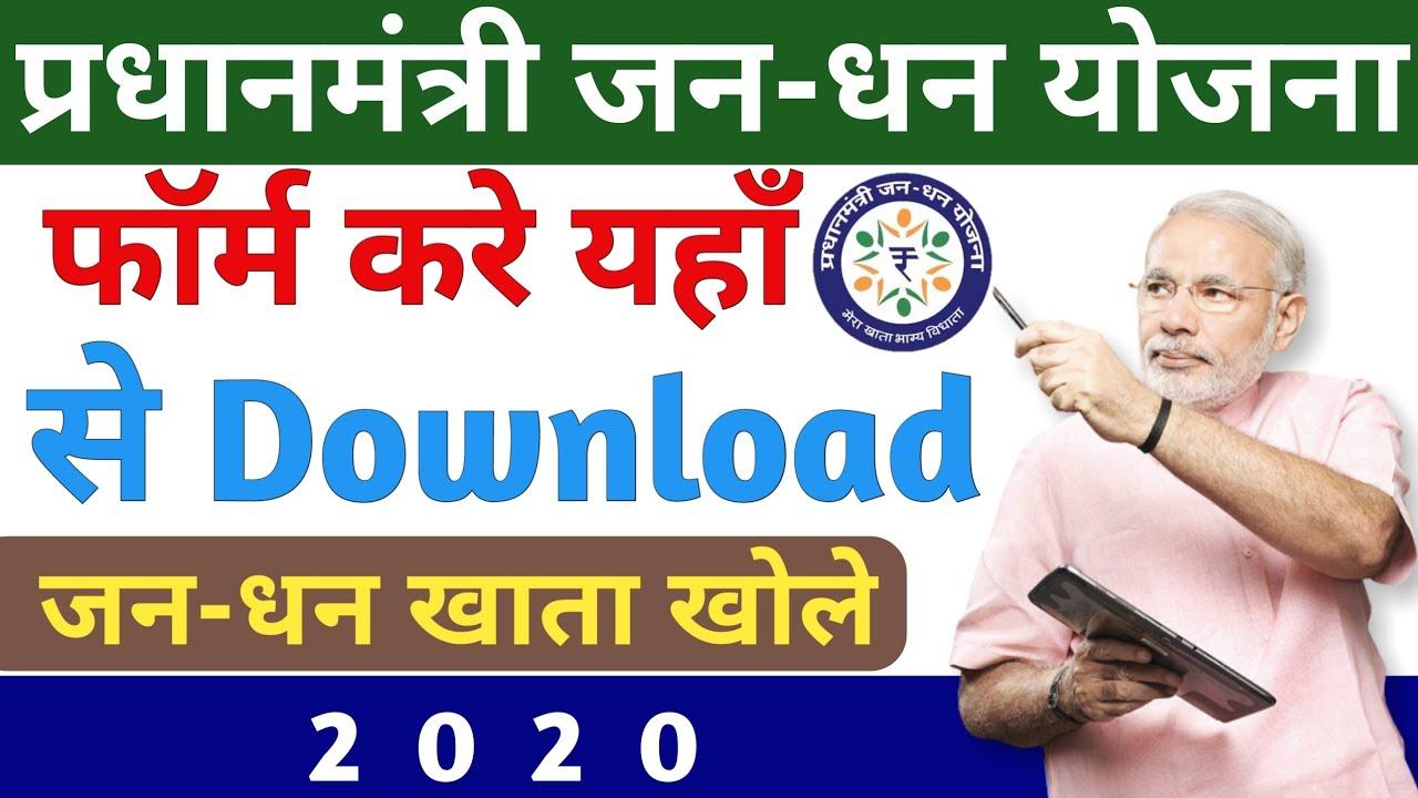 Jan Dhan Account How To Download Jan Dhan Account Form Jan Dhan Yojana Ka Form Kaise Download Kare Youtube