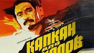 Таджикфильм: Капкан для шакалов (1985) | Kapkan dlaya shakalov