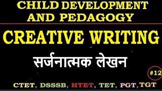 Child development and pedagogy - सर्जनात्मक लेखन
